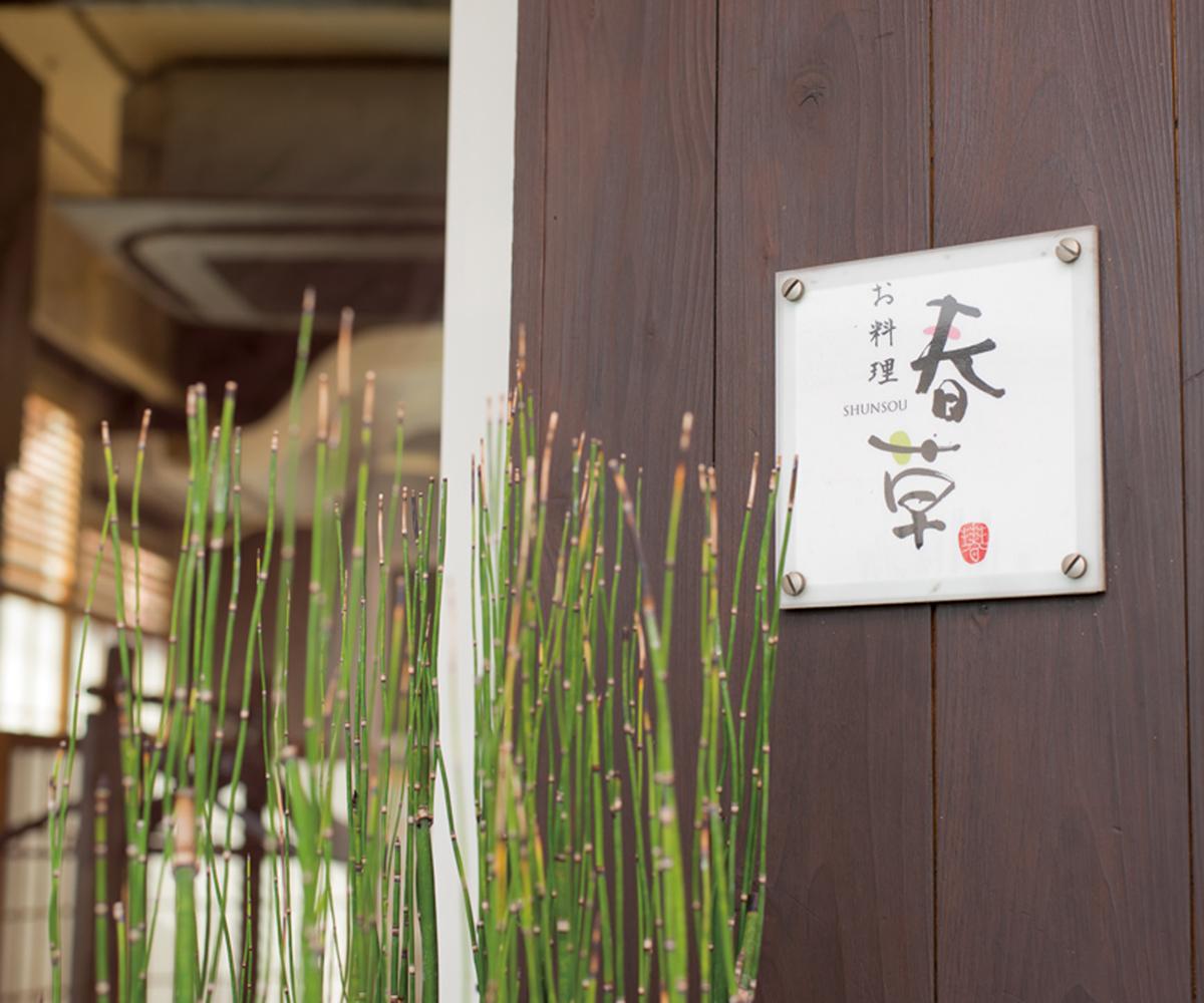 世田谷・お料理春草