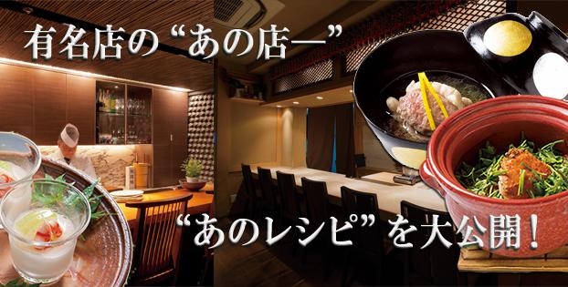 「日本料理研究会」ヘッダー画像