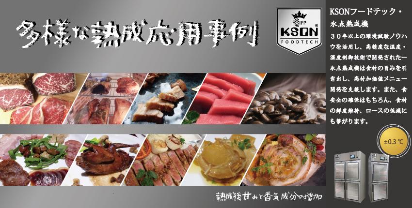 台湾冷蔵庫多様な熟成事例